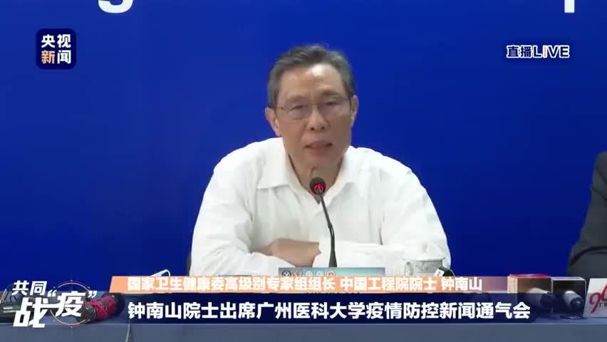视频-钟南山:新冠肺炎1人能传染2到3人 说明传