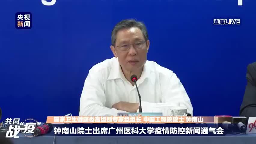 视频-钟南山:有信心4月底基本控制疫情