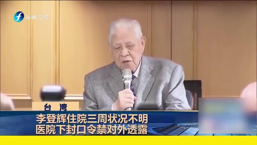 视频|台媒:李登辉感染肺炎住院三周 医院下达封口