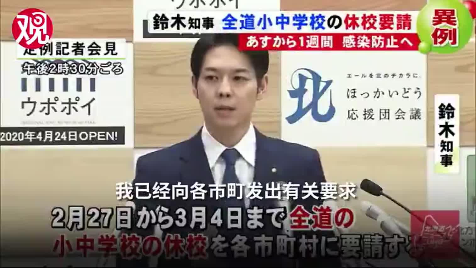 视频|北海道知事果断要求道内中小学停课:所有的结