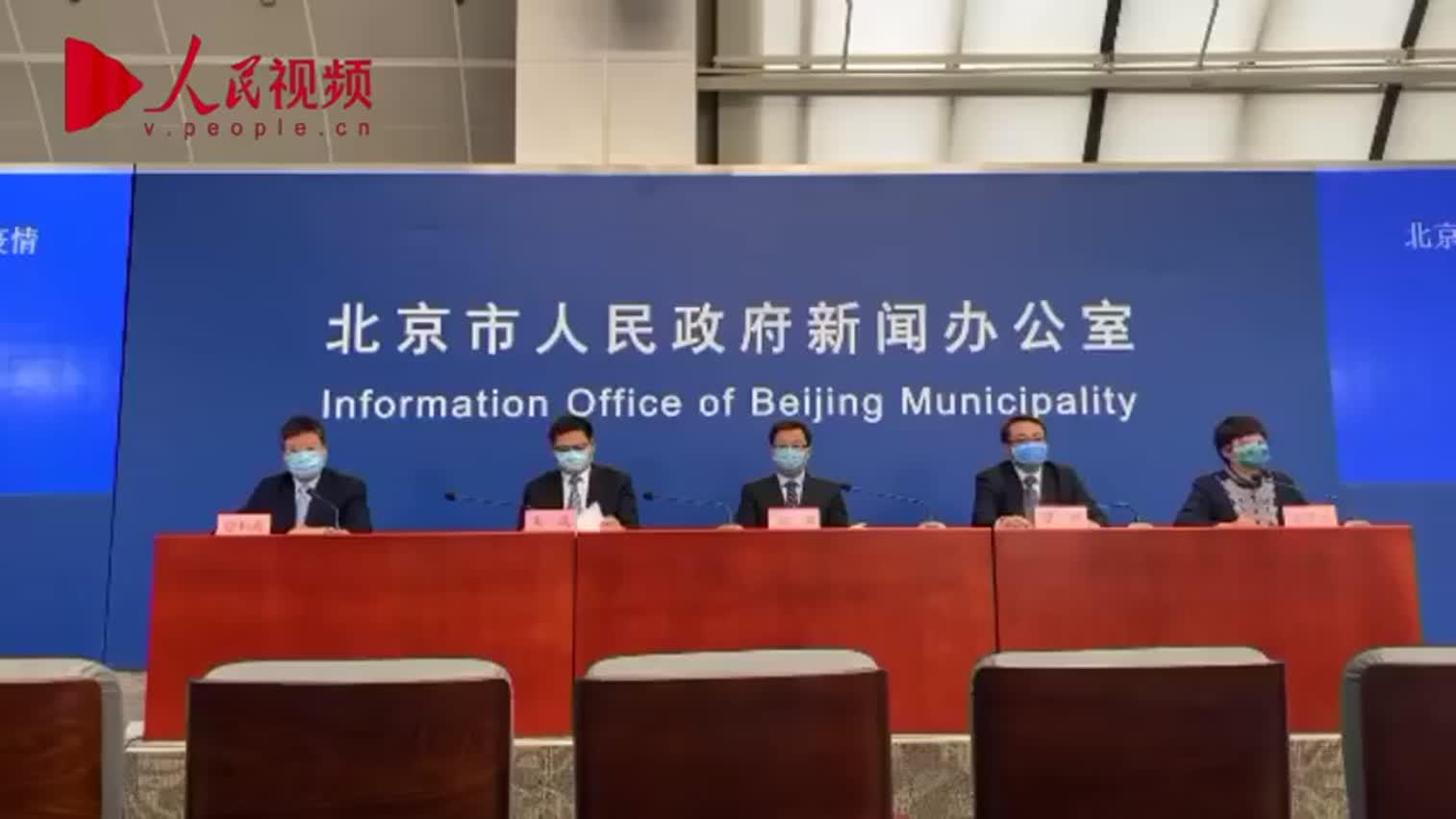 视频|北京通报输入性单位聚集疫情 初步判定密切接