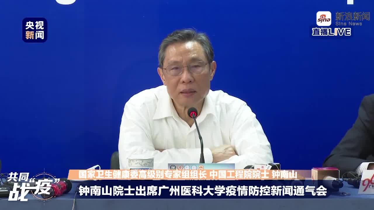 视频-钟南山:一个月内研发出新药是不可能的