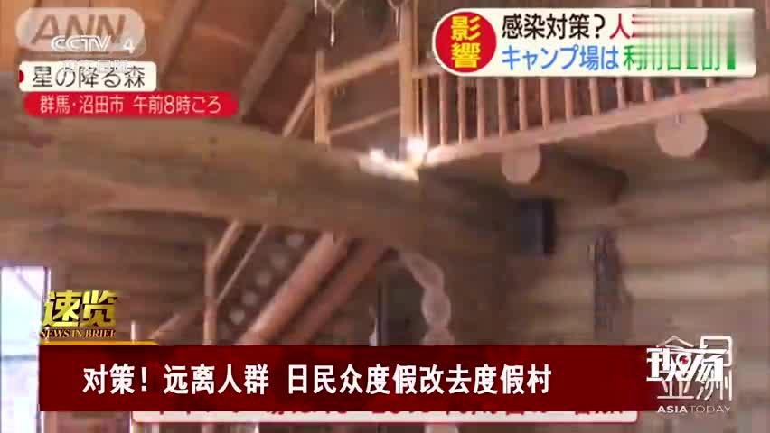 视频|日本民众为防疫情 争先去野营度假村