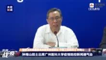 视频   疫情不一定发源在中国?钟南山最新回应