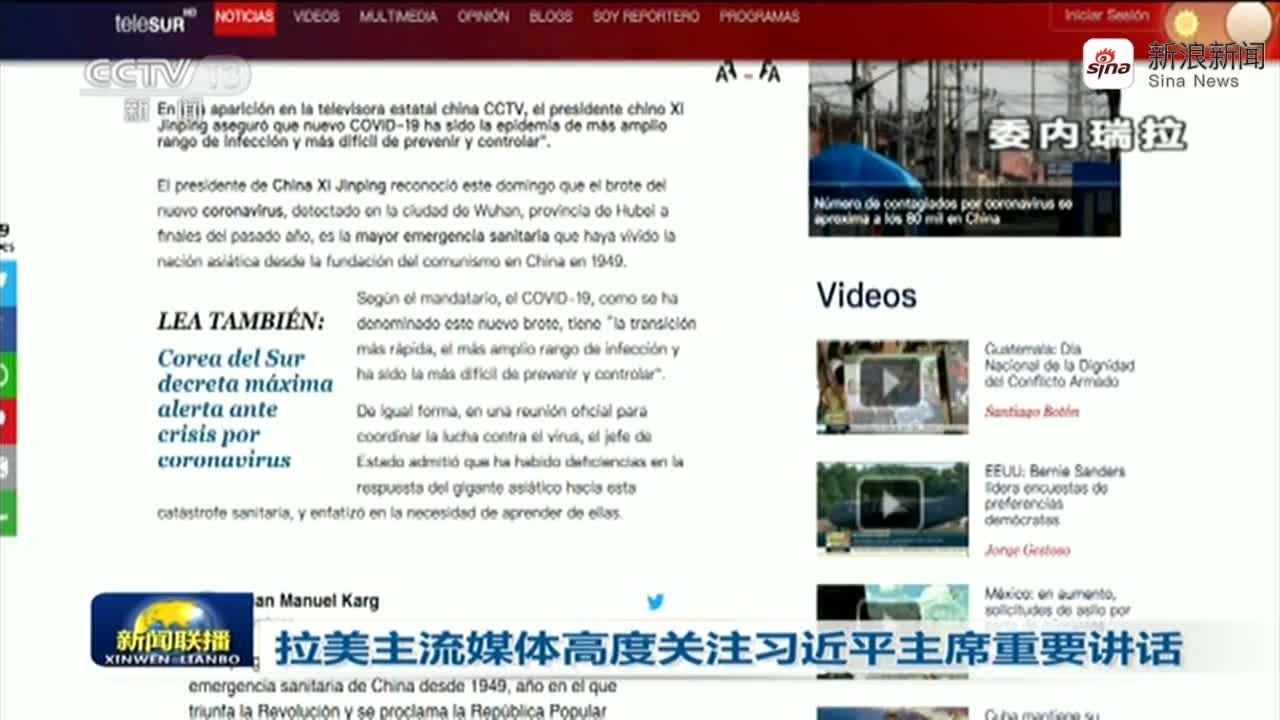 视频-《新闻联播》丨拉美主流媒体高度关注习近平主