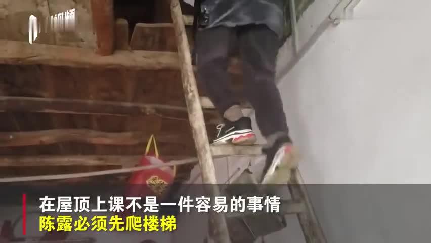 视频-屋顶开直播,深圳一老师滞留湖北为学生上网课