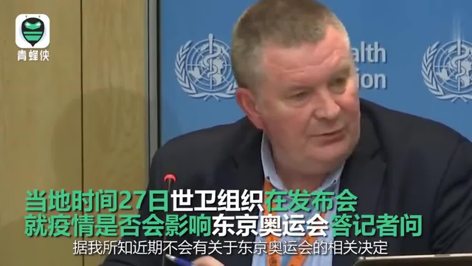 视频 世卫组织:东京奥运会现正常筹备 此前也有疫