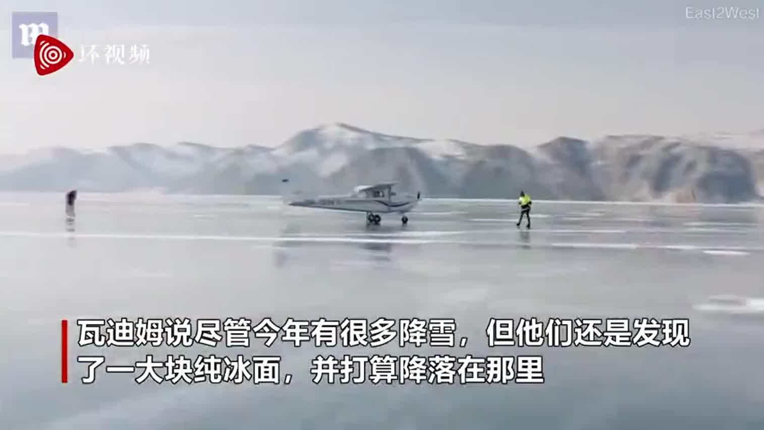视频-俄罗斯胆大飞行员无视冰裂 将飞机降落在贝加