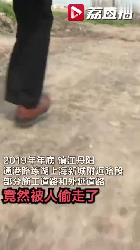 视频|男子盗走两条水泥路和一座桥 当废品卖了两三