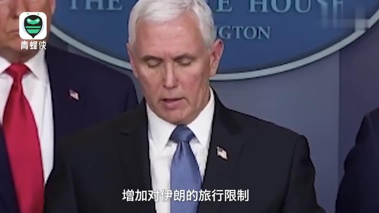视频|美国宣布增强伊朗旅行禁令 将韩国和意大利旅