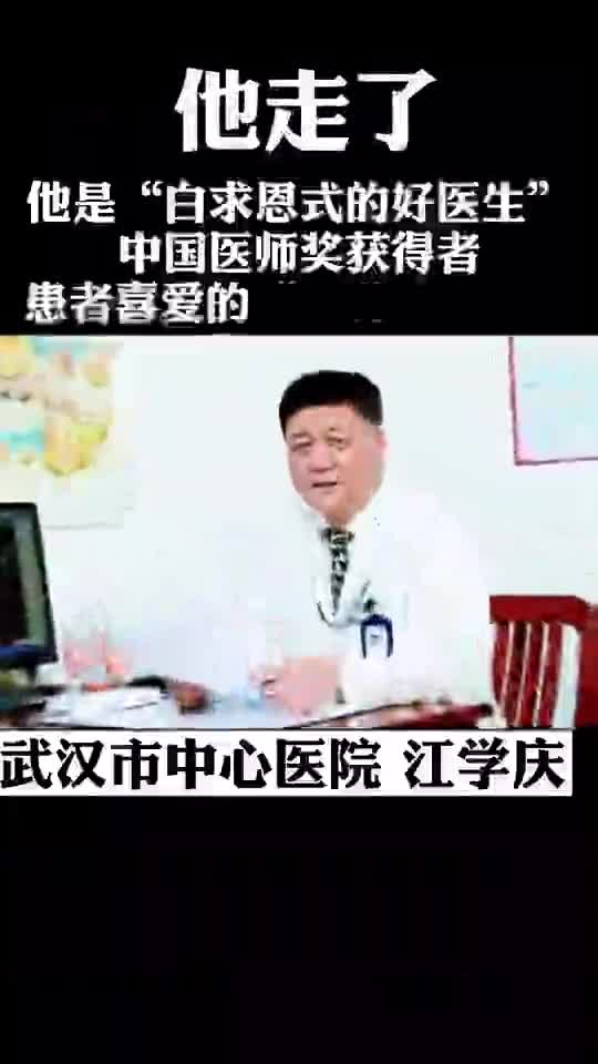 视频|武汉医生江学庆感染新冠去世
