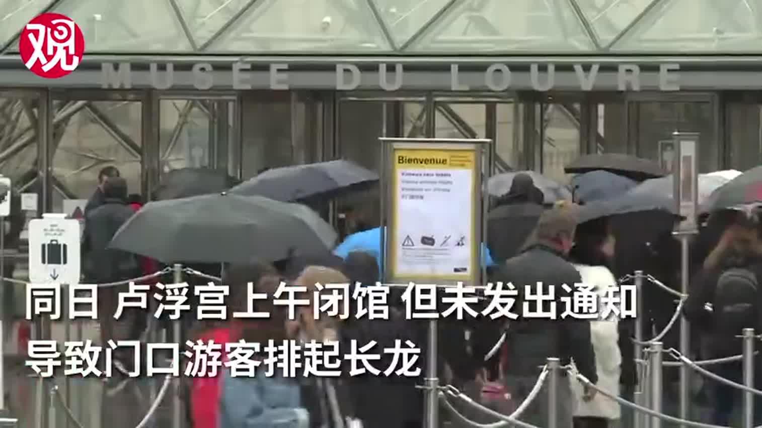 视频|工作人员担心疫情拒绝上班 卢浮宫被迫闭馆
