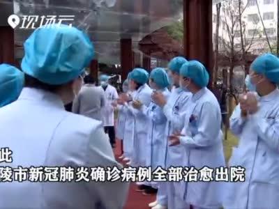 """安徽铜陵新冠肺炎确诊病例""""清零""""!"""