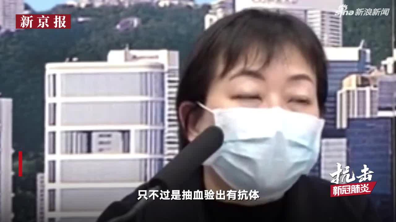 """视频:""""钻石公主""""号两香港乘客血清中验出抗体 疑"""