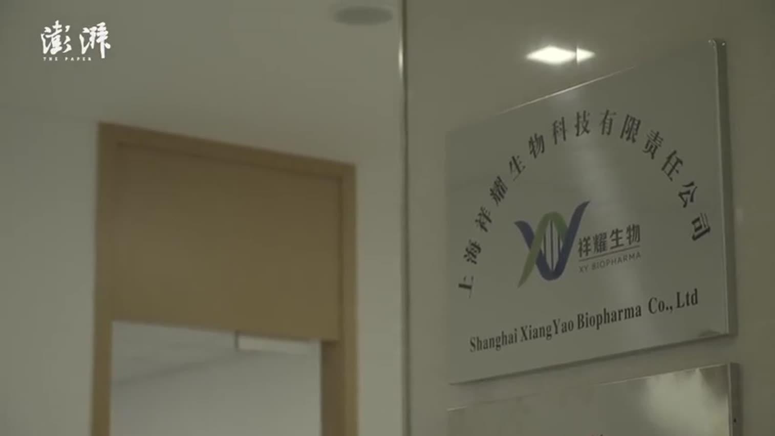视频 华东师大研制试剂盒快速检测新冠病毒 1滴血