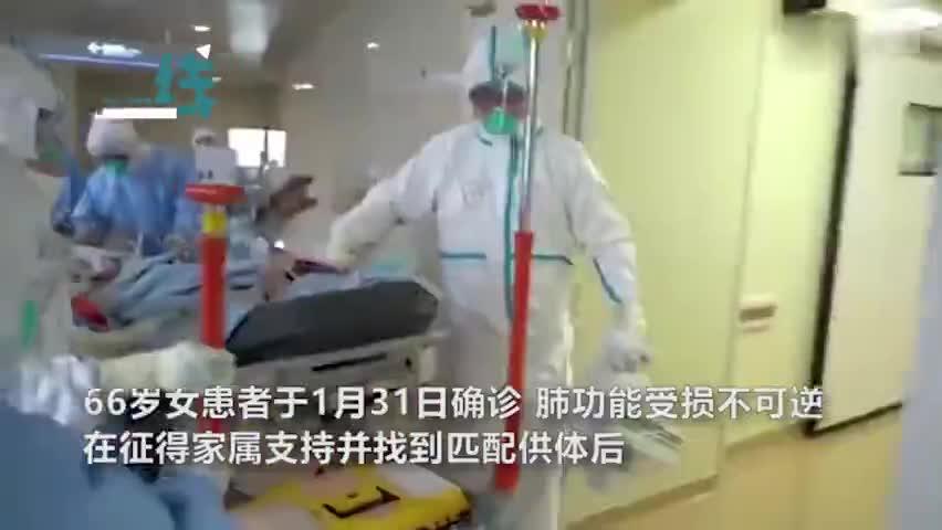 视频-全球首例老年新冠肺移植手术成功!医护协力救