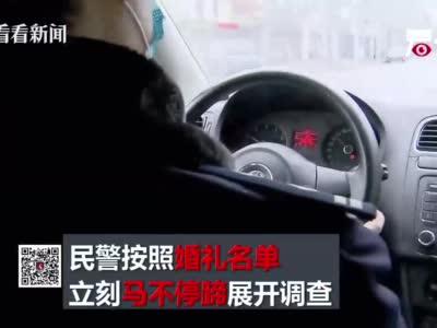 视频|湖北夫妇来沪参加婚礼被确诊 民警追寻密接者