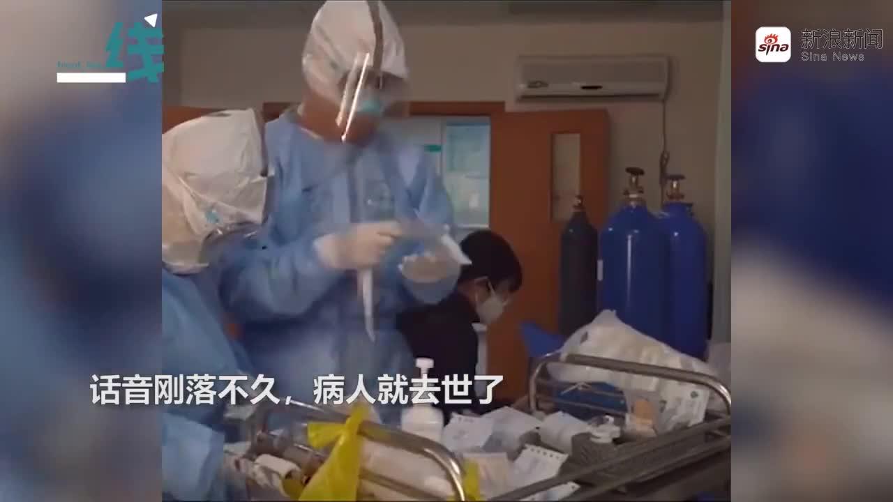 视频-没喂完水病人就去世医生痛哭:她说水太烫了,