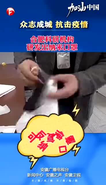 视频|中国研制出可重复用20天的纳米口罩 预计日