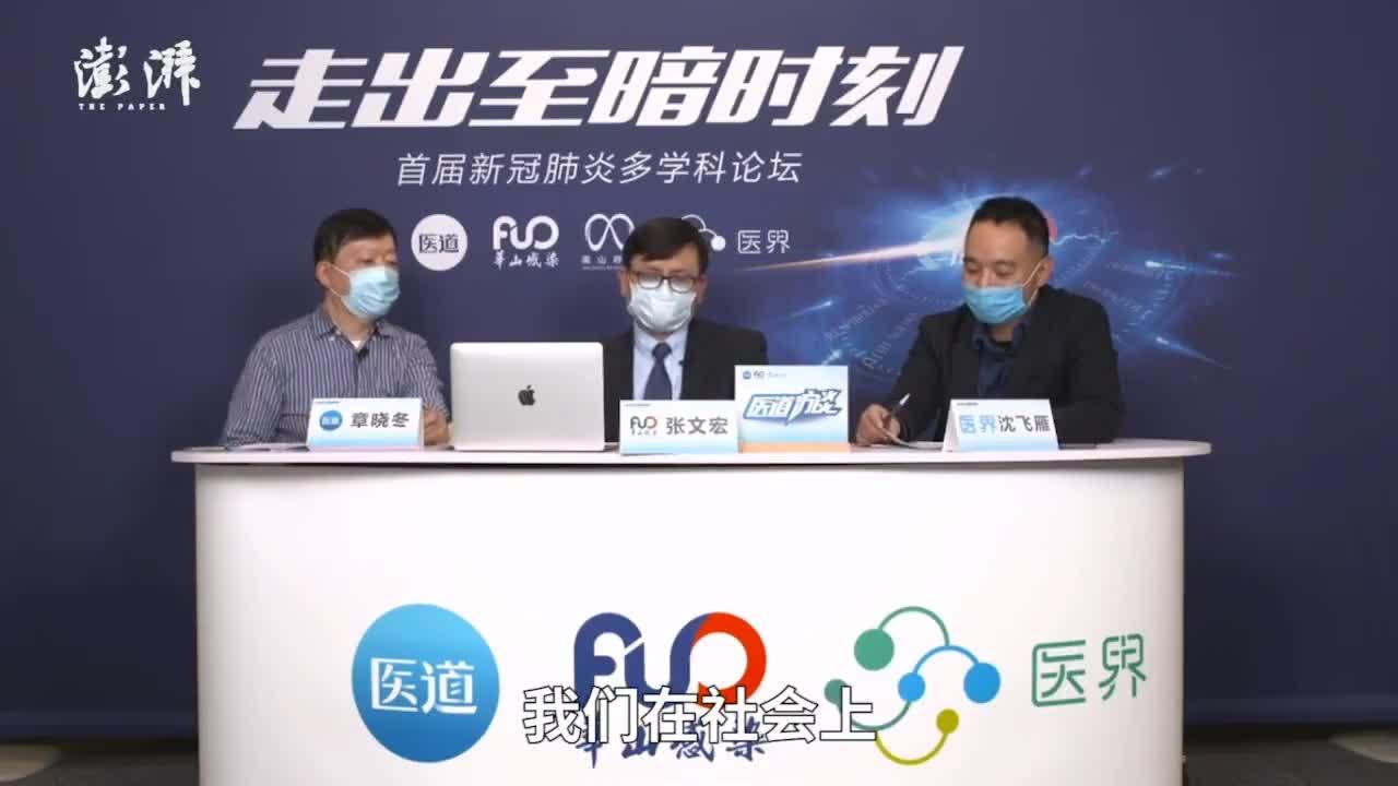 视频-张文宏谈新冠疫苗:为未来潜在疫情准备