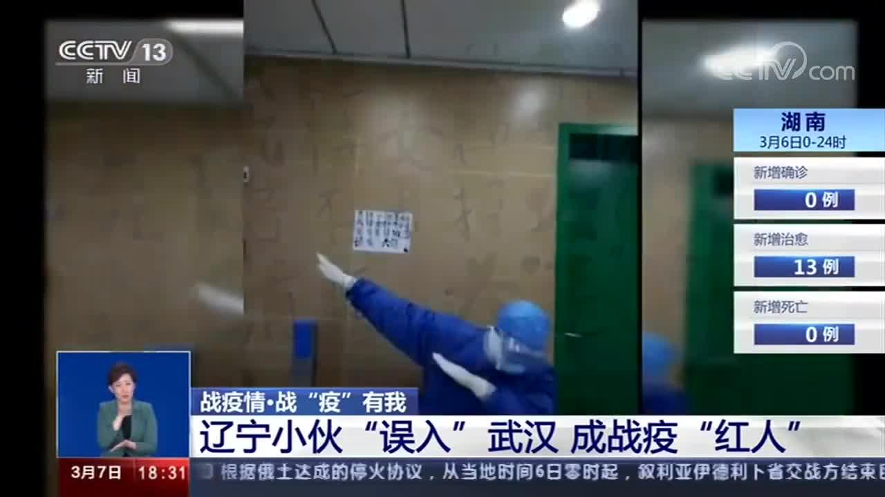 视频-听朱广权播报东北小伙抗疫神剧情
