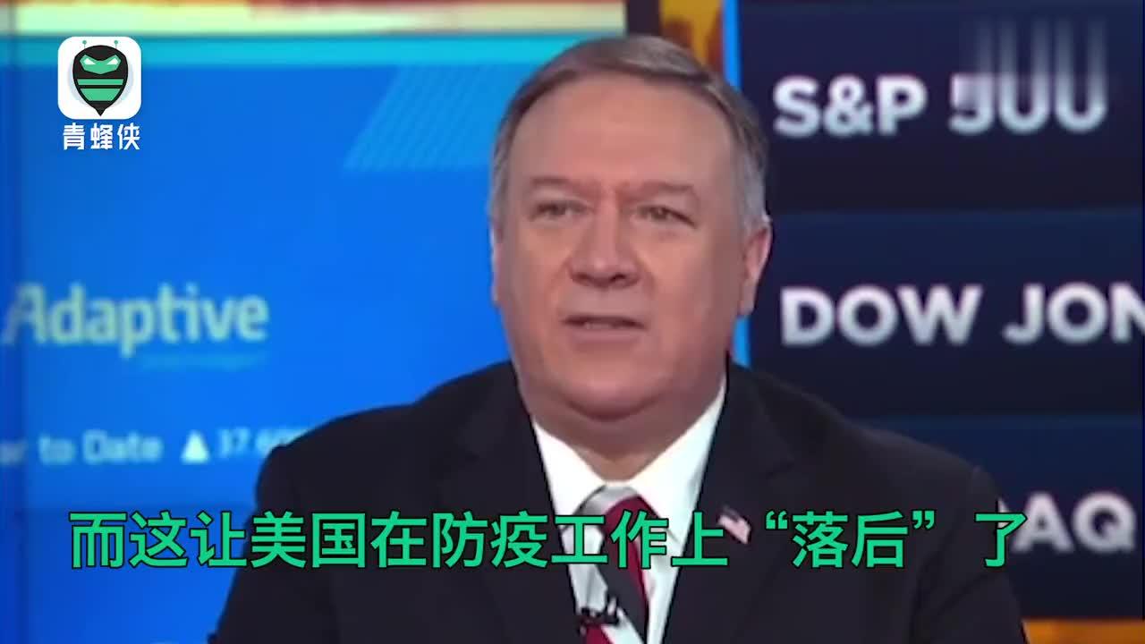 视频|蓬佩奥称美国防疫落后是因为中国 评论区迅速