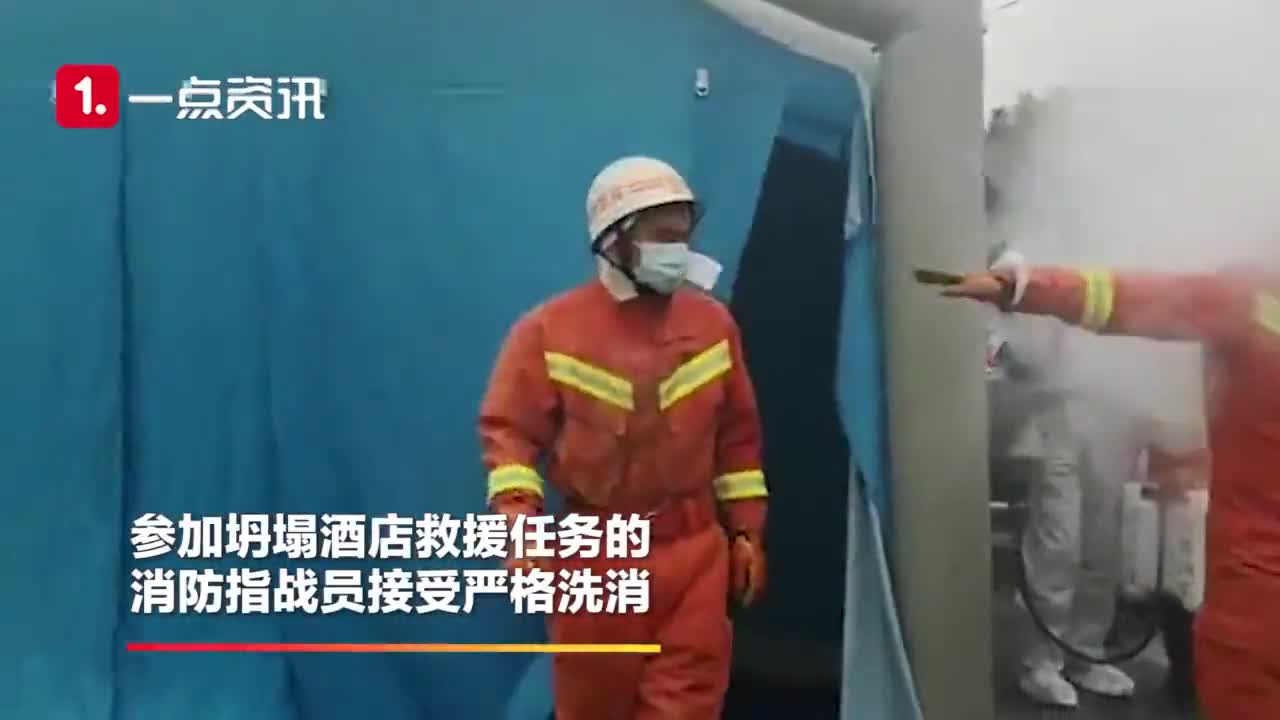 现场视频:救援坍塌酒店消防员将接受严格洗消