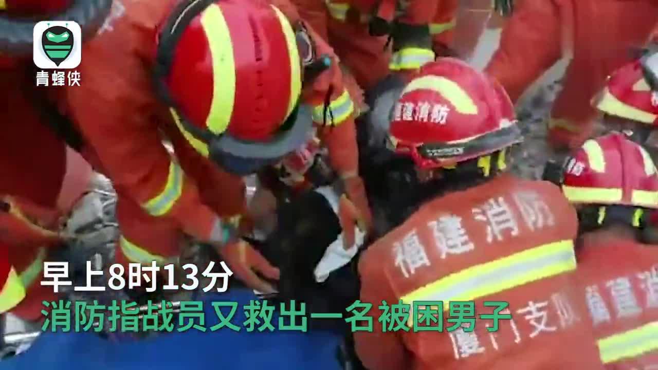 视频|泉州欣佳酒店坍塌救援现场:边喊加油边救人
