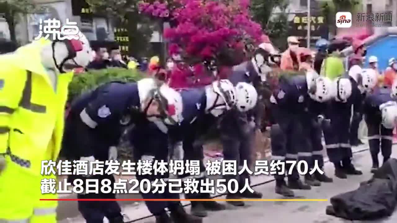 视频|泉州欣佳酒店已有2人遇难 救援人员对酒店坍