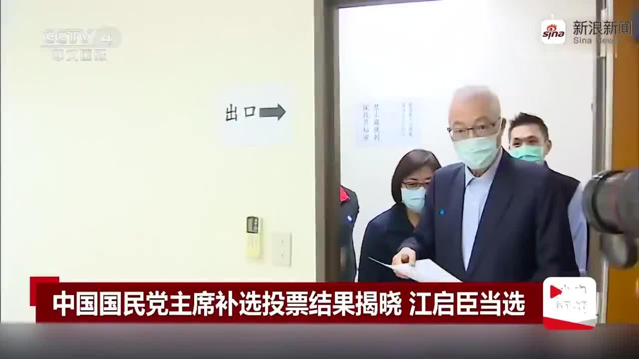视频|江启臣当选中国国民党主席 洪秀柱质疑其两岸