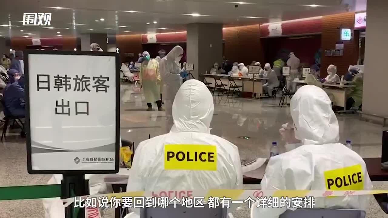 视频|上海16区人员进驻机场 集中接送入境人员