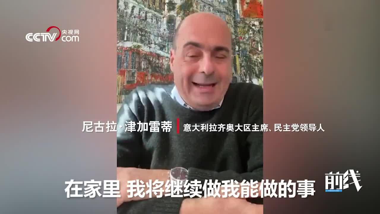 视频|意大利拉齐奥大区主席在家隔离 确认感染新冠