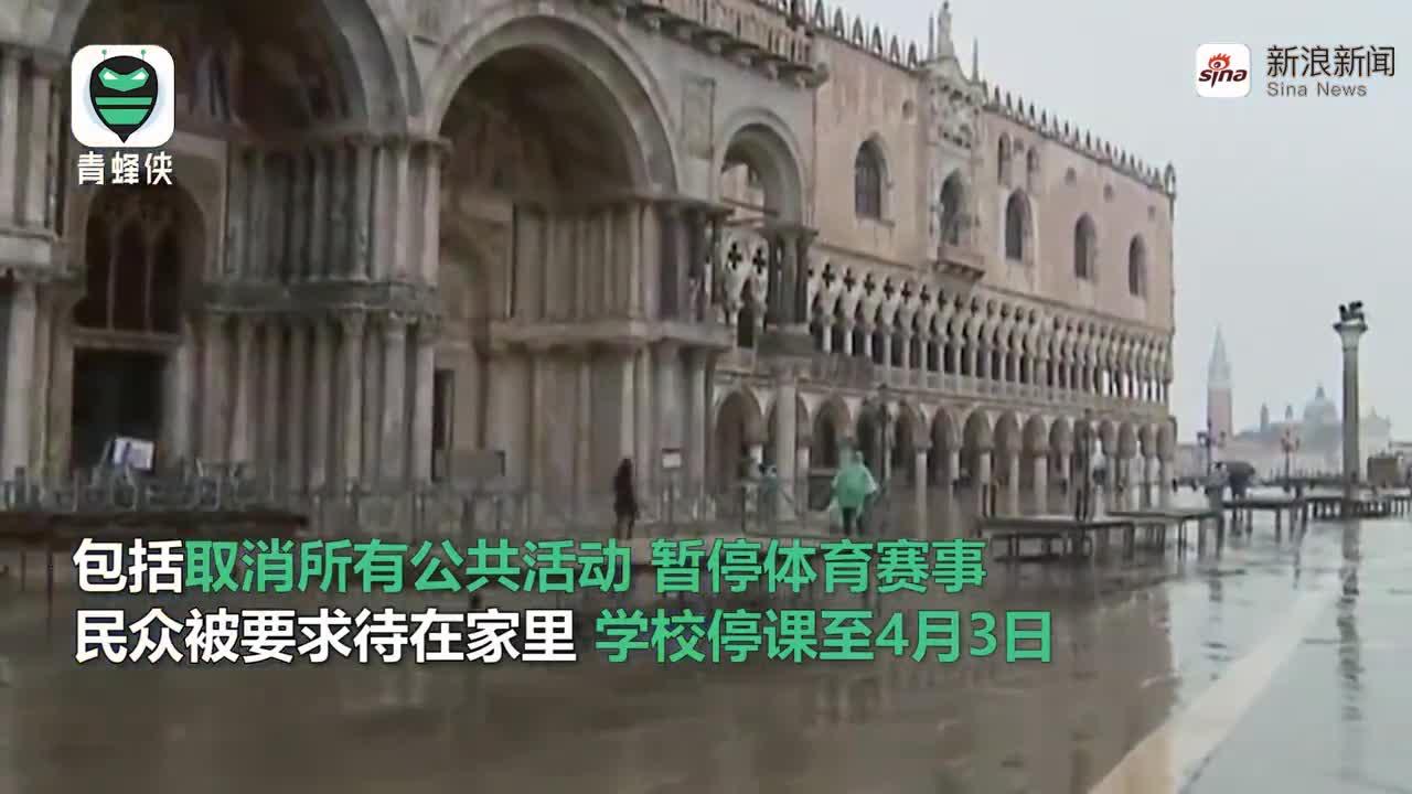 视频:意大利封锁范围扩大至全国!累计确诊病例超9