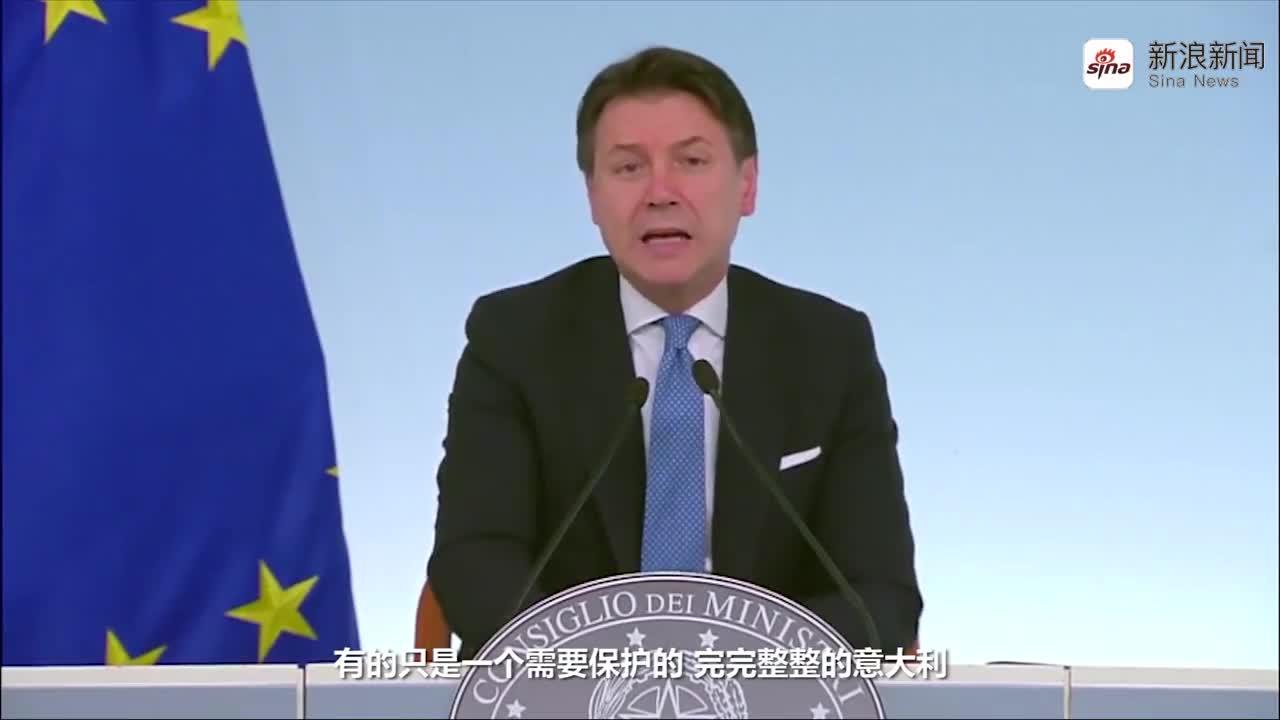 视频-意大利总理孔特发表讲话:所有公共集会都将被