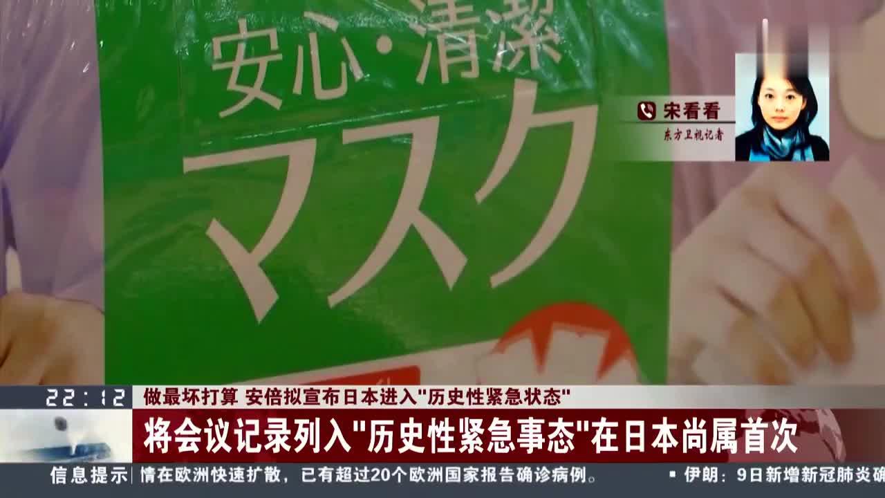 """视频-做最坏打算?日本拟进入""""历史性紧急状态"""""""