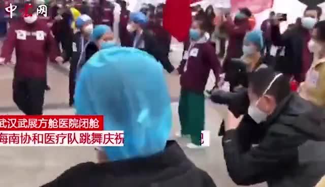 视频-武汉武展方舱医院闭舱 海南协和医疗队跳舞庆