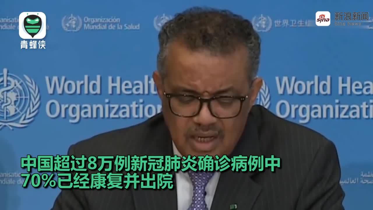 视频-世卫组织称中国疫情正在结束:新增病例减少