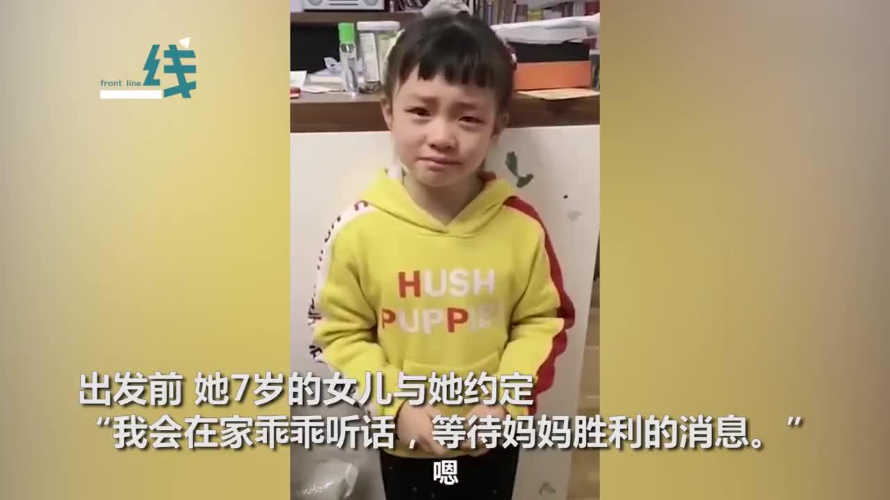 视频-北大医院医生驰援武汉第32天 与7岁女儿含