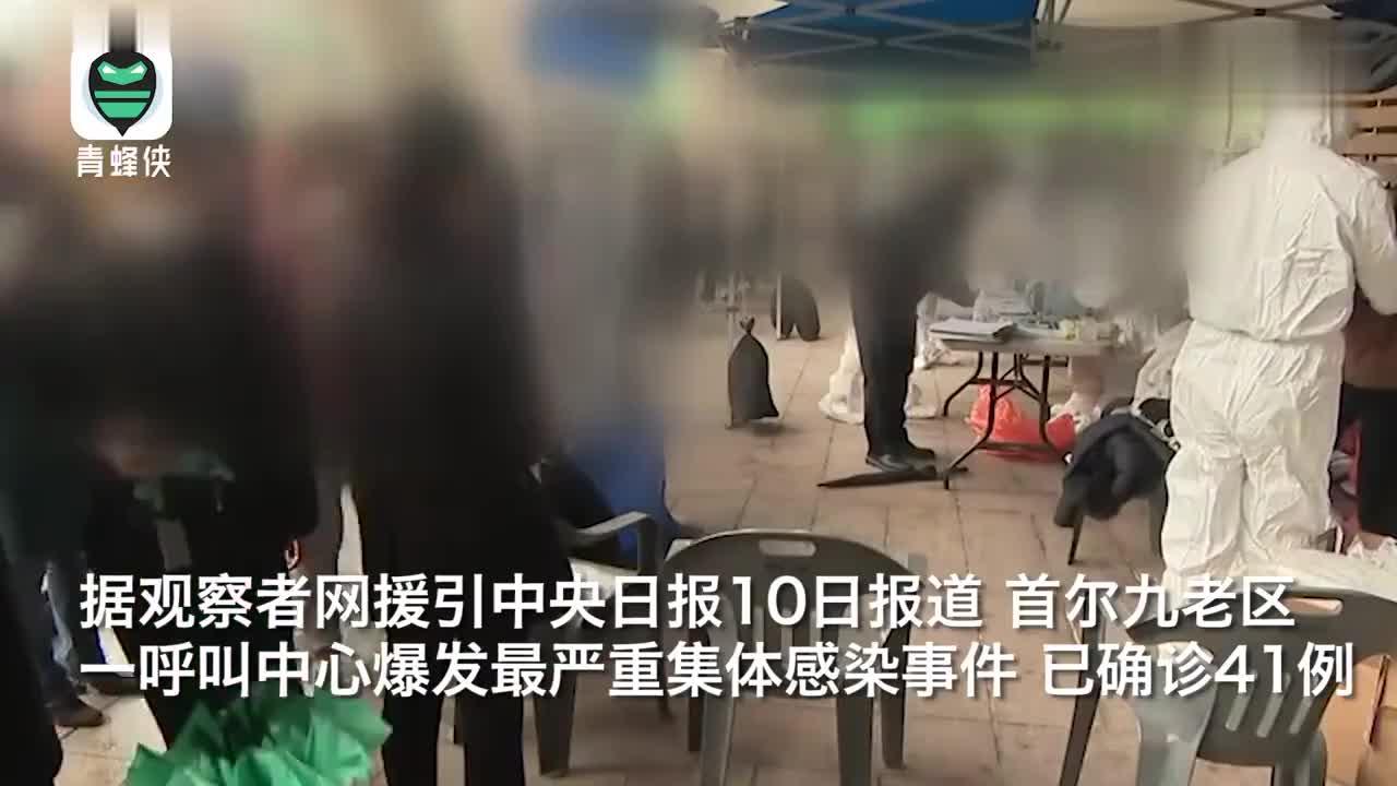 视频-首尔爆发最严重集体感染事件:一处207人呼