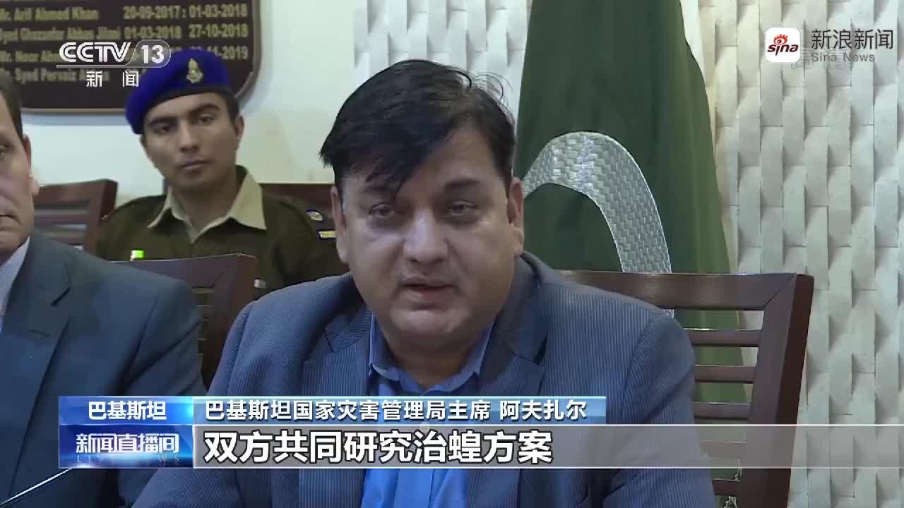 视频:中国援巴基斯坦首批灭蝗物资已运抵