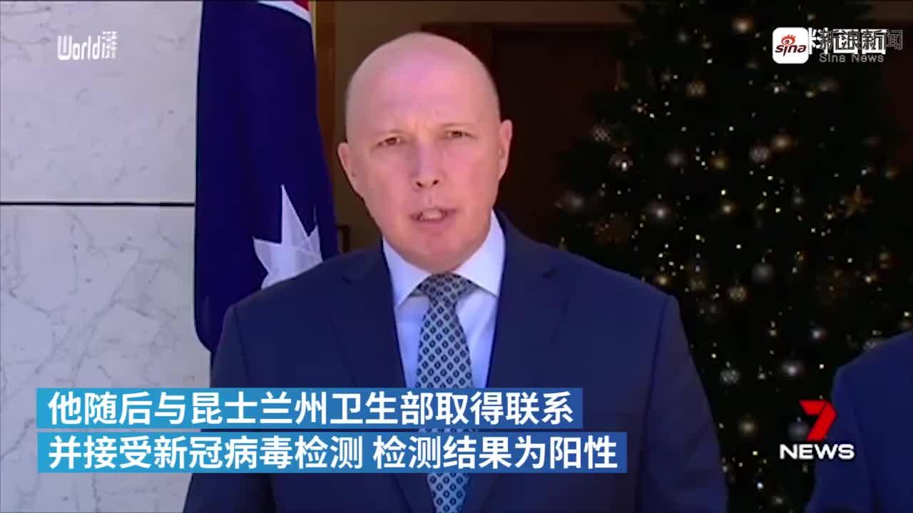 视频-澳大利亚内政部长确诊,一周前曾与伊万卡合影