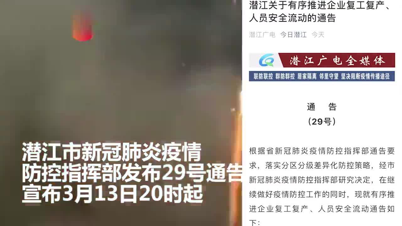 视频-湖北潜江市民放烟花庆祝交通解封