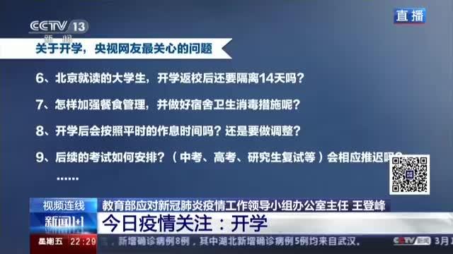 视频-北京就读大学生开学返校后不用再隔离14天