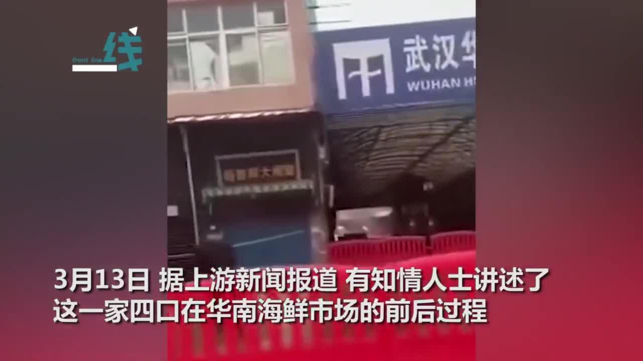 视频-一家4口住华南海鲜市场43天 知情人讲述始