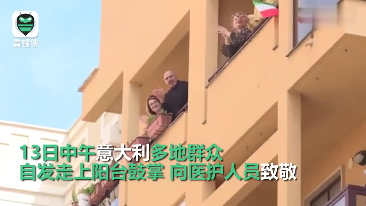 视频-意大利多地居民走上阳台鼓掌致敬医护 有人高