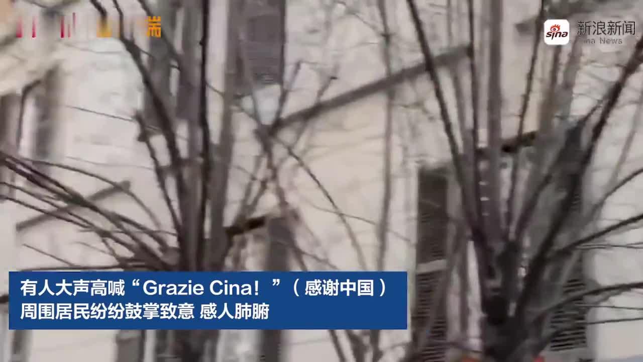 视频-感谢中国!罗马上空响起义勇军进行曲