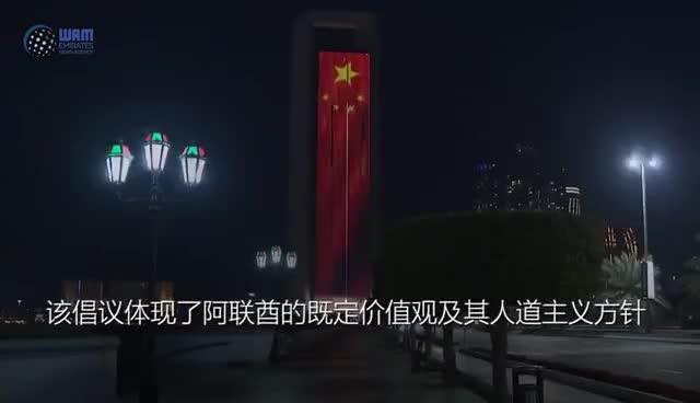 视频|加油!必胜!阿联酋再度为中国亮灯!