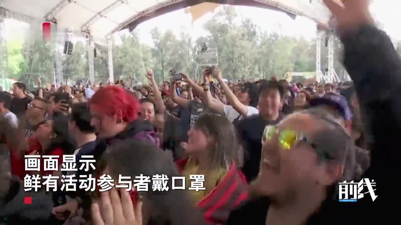 视频-墨西哥音乐节人山人海 民众:在哪都可能被感