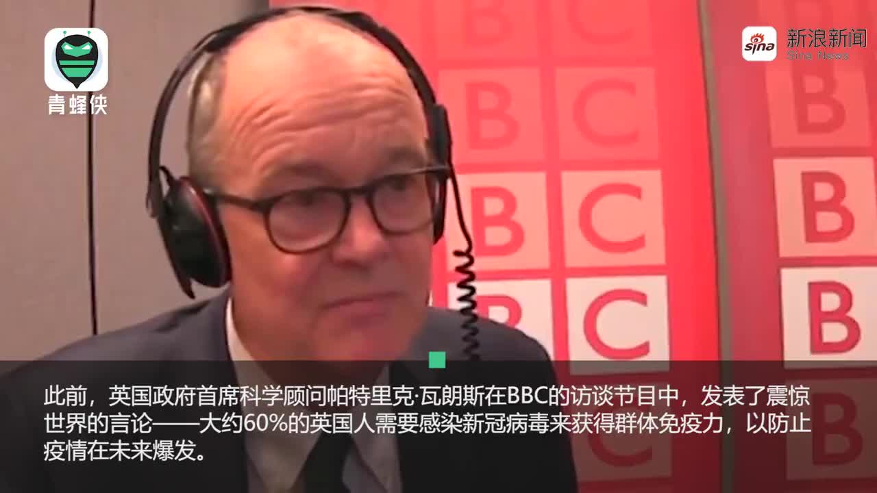 """视频-英国卫生大臣:""""群体免疫""""不是政府策略 计"""