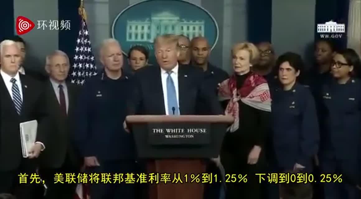 """视频-特朗普欢迎美联储降息决定:""""这对美国来说很"""